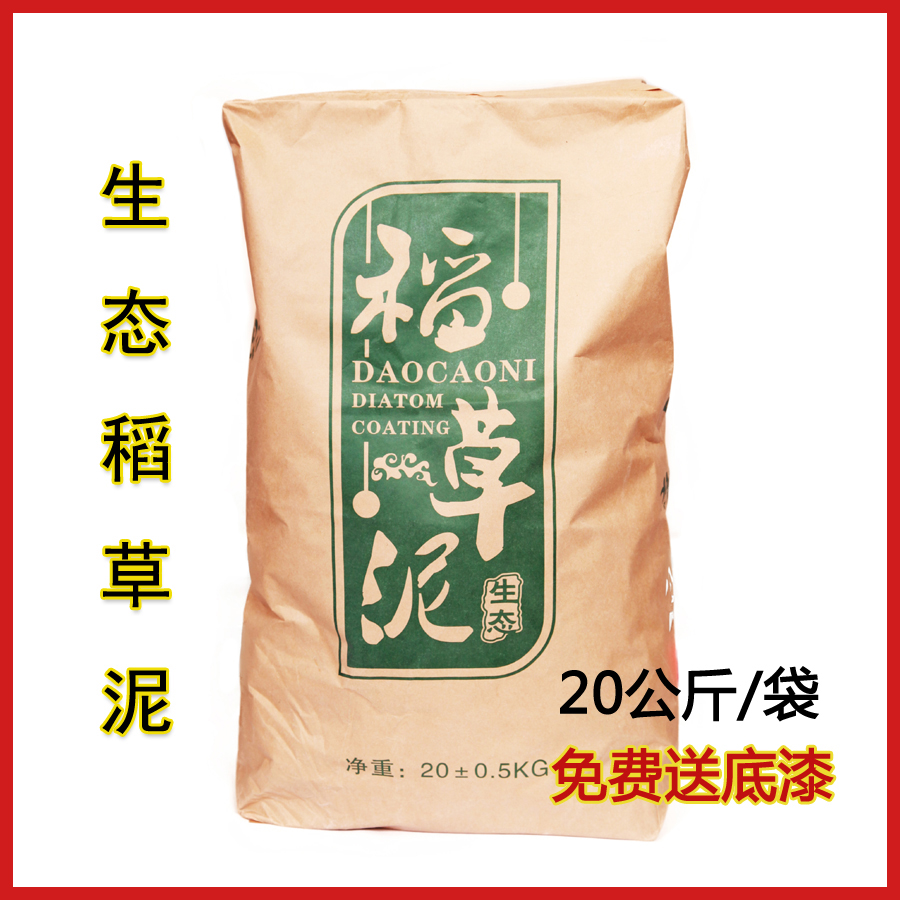 Natural straw paint paint inside and outside the wall ecological art texture texture paint straw mud manufacturers direct sales of 20kg