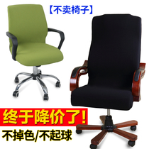 Thickened office chair set computer turn chair package stool boss Chair Cover conference room seat elastic chair back handrail cover