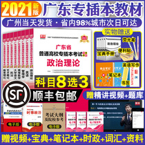 (8 pick 3) Give the film class 2021 Guangdong special insert this examination material small red book teaching materials colleges and universities to upgrade this political English management higher mathematics language art overview of civil law education theory of the real problem library class