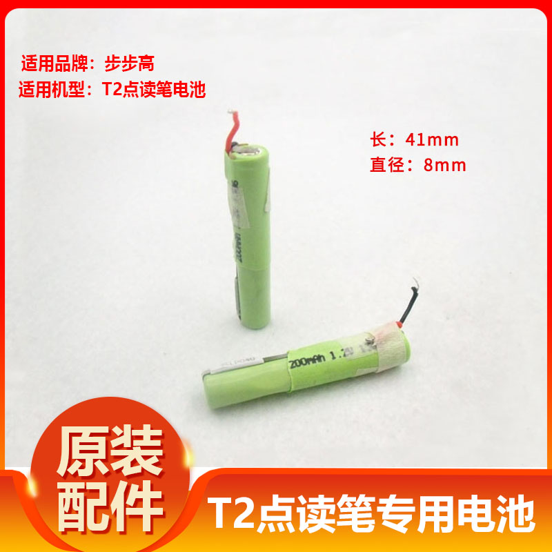Step high point reader T2 point reading pen dedicated battery disassembler 1.2V niMH rechargeable battery with wire solder