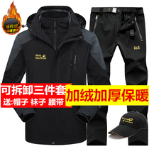 Stormtrooper pants set mens winter three-in-one removable jacket outdoor climbing suit two-piece set wind-proof cold suit