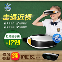 A pupil three generations of vision recovery training instrument children eye instrument student myopia Correction Device eye massage