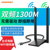 (High gain antenna) COMFAST driver-free 1300M wireless network card dual-frequency 5G desktop computer through the wall signal Gigabit USB pen grid road external wifi receiver