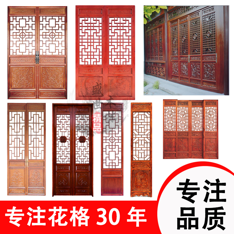 Dongyang wood carving Chinese antique door pane ceiling carved door hollow partition screen solid wood TV background wall