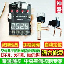 Hairun Tong control air conditioning electronic expansion valve maintenance instrument Manual drive controller tester Detection repair device