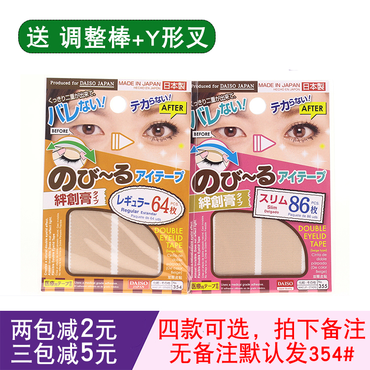 Japans daiso big double eyelid paste female natural invisible invisible skin color lace one-sided transparent long-lasting