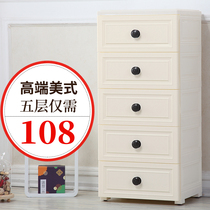 Thickened multi-layer drawer-type storage cabinet plastic household miscellaneous five-cabinet wardrobe free locker save space