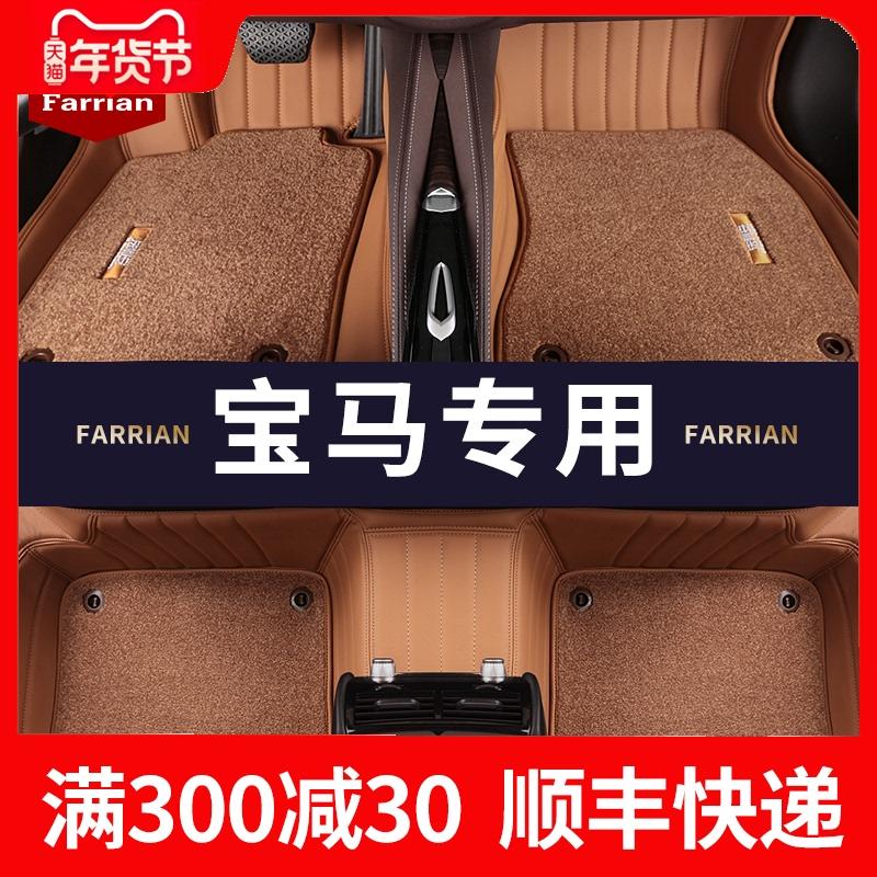 21 new BMW 5 Series 530Li525Li7 Series 730Li740X7X3X5X6 Series GT fully enclosed car footrests