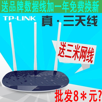 TP-LINK wireless router wifi home through the wall Wang intelligent 450M high-speed broadband fiber TL-WR886N