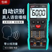 Hanyan voice broadcast multimeter automatic identification High precision anti-burn digital universal meter maintenance electrician fool type