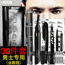 Mens eyebrow pencil thrush artifact Natural waterproof sweat resistant long-lasting not easy to bleach eyebrow trimming knife boys set