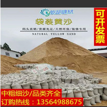 Shanghai Terminal specializes in Huangsha cement packaging in rough sand Shanghai distribution-free home building materials