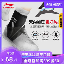Li Ning ankle protection cover mens and womens sports sprain fixed Kang Yu recovered ankle basketball ankle professional anti-foot
