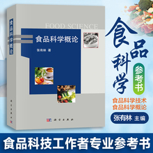 Introduction to Food Science Zhang Youlin Food Quality Chemical Components and Nutritional Food and Healthy Food Engineering Principles Food Processing Machinery and Equipment Food Factory Design Grain, Oil, Food and Animal Products Processing Book
