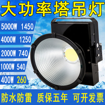 Building star led tower chandelier 2000w site lighting searchlight bright outdoor high-power spotlight 1000 watts