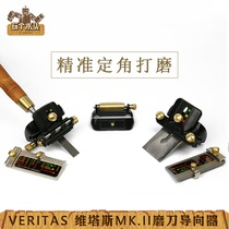 Canadian Veritas Vitas Mk.II Sharpening Cutter Woodworking Oblique chisel planer for playing with wood