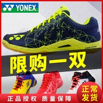 Official website genuine YONEX badminton shoes men and women professional sports shoes yy ultra-light non-slip breathable