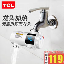 TCL Electric Hot Water Faucet Installation-free Quick Household Instant Heating Connecting Kitchen Treasure Small Water Heater