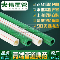 Weixing PPR water pipe 20 25 32 home improvement hot and cold water pipe 4 points 6 points 1 inch PPR Weixing original 1 meter price