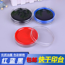 Quick-dry seal red-printed mud financial quick-drying blue Indonesian office sponge printing box round black printing oil