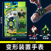Genuine BEN10 Ben10 Ben10 Omnitrix toy deformation device launcher morphing device watch doll model