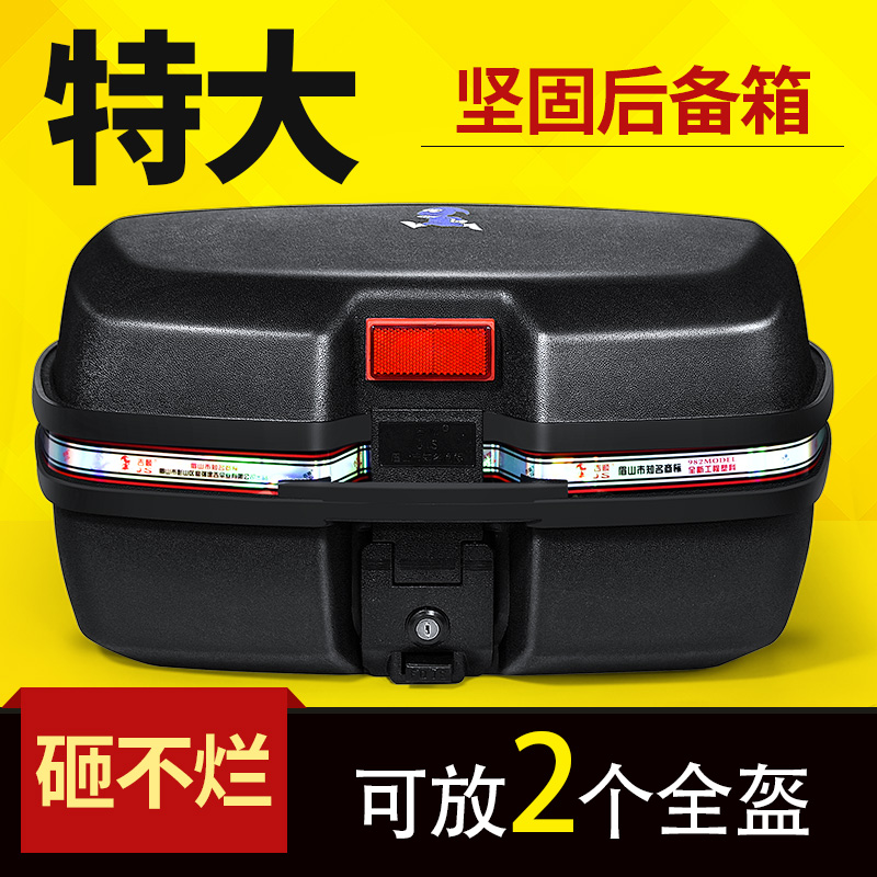 Locomotive tail box electric universal super-large back box ultra-large capacity trunk thickened electric bicycle rear tail box