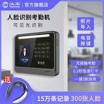 (Face touch-free)Hanwang face recognition attendance machine D2 face brush face punch card machine Company employees go to work off-duty intelligent check-in artifact canteen face all-in-one machine
