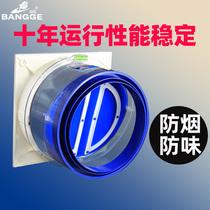 Bangge Hood anti-check valve to help brother smoke pipe check valve kitchen public flue special anti-odor smoke treasure