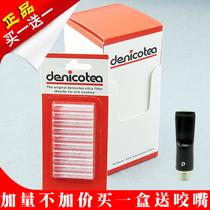 Germany imported Denicotea Denny gut cigarette filter 100 6mm smoke core to send mouthpiece