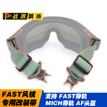 Fast Guide rail Goggles modified with fast locust goggles belt track accessories fast Helmet Accessories