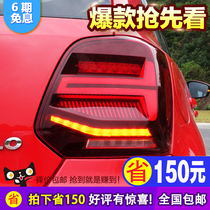 Volkswagen new polo taillight Assembly 11-17 Poirot led streaming turn taillight Poirot modified rear taillights