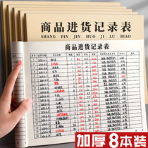 Commodity purchase record book錶 shop commercial warehouse access to the library general accounting hand account details account book business in and out of the goods record book in and out of the account book book receipt bill