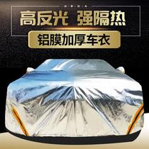 Car clothing car cover sunscreen rain insulation aluminum film thickened four-season universal summer sunshade car cover special cover