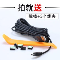 Mi Yang Le Driving Jet dway Recorder шнур питания mini USB Head кабель для автомобилей 5V аксессуары 3 5