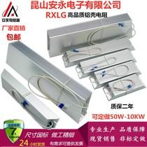 RXLG伺服变频器铝壳制动刹车电阻100W200W300W400W500W1000W1500W
