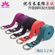 Ichi stretch belt lengthening yoga belt rope high purity cotton Stretch belt tensile belt strength training Yoga Accessories