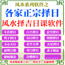 Each authentic Japanese software feng shui Chou software