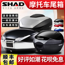 Shad Shad tail case 29 33 39 48 electric car motorcycle trunk Shad 37 50 59x
