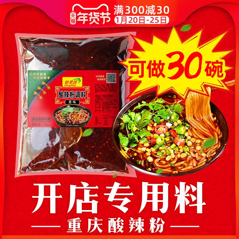Pick up Cuifang Chongqing spicy powder seasoning commercial authentic 祕 recipe home spicy powder special sauce package substrate