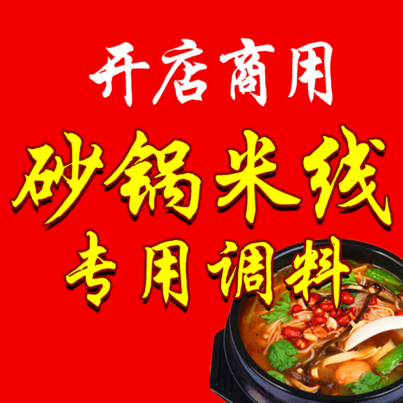Pick up Cuifang casserole rice line seasoning special ingredients to open shop commercial soup 祕 make authentic Yunnan bridge sauce
