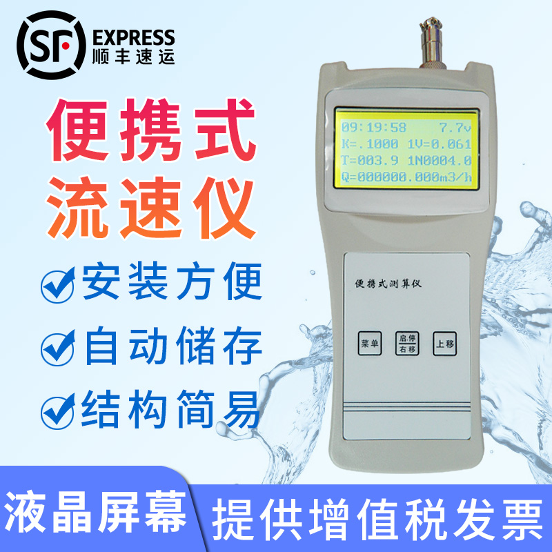 徕斯达便携式流速仪LS1206B LS300-A河道明渠流速测量仪旋浆式