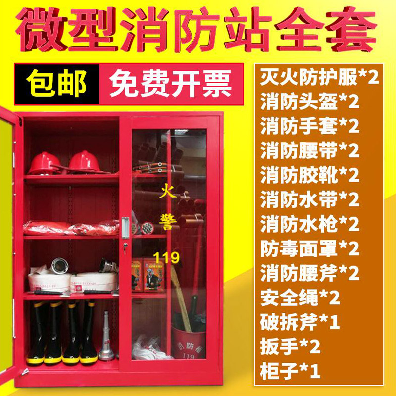 Mini-fire station fire equipment full set of equipment tools emergency display fire box construction site fire cabinet box