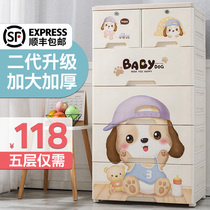 Childrens wardrobe storage cabinet extra large plus thick baby drawer-type plastic finishing multi-layered toy storage box