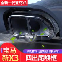 Применимый 18-2020 новый BMW X3 хвост горло модификации двойной из четырех выхлопных труб из нержавеющей стали декоративной рамы крышка