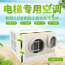 Elevator air conditioning 1 horse single cold 1 5P heating and cooling dual-use non-drip all-in-one machine Car special air conditioning Passenger elevator Cargo elevator