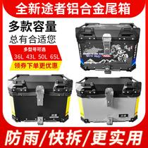 Motorcycle aluminum alloy tail box side box trunk GW250 Yellow Dragon 300 Fierce Birds of prey 190X Fly DL250