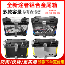 Aluminum alloy tail box Motorcycle pedal Electric Trunk Toolbox King Size calf Universal removable