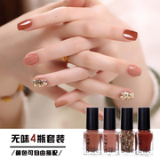 Durable nude nail polish can be stripped, non-toxic, torn, Korea does not fade, nail polish sets, nail combinations, 12 colors