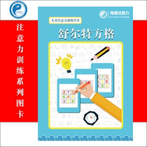 Attention span Training Learning tools: Schultfong (color version) teaching aids Picture Card card early education