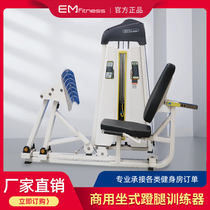Gym commercial fitness equipment sitting leg trainer manufacturers direct leg training integrated trainer